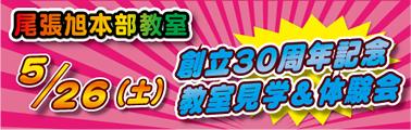 尾張旭本部30周年イベント