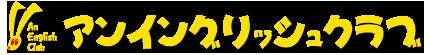 【岐阜・愛知・名古屋・尾張旭で英会話をお探しなら】アンイングリッシュクラブ