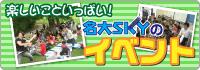 名大KSYのイベント 楽しいこといっぱい!
