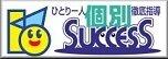 kobetsu-success