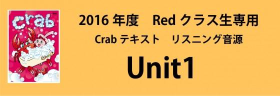 Redクラス Crabリスニング音声youtube u1
