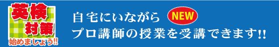 英検対策始めましょう!!