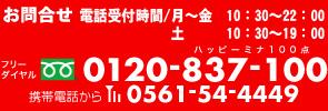 お問い合せ 電話受付時間/月〜金 10:30〜20:00 フリーダイヤル0120-837-100(ハッピーミナ100点) 携帯電話から0561-54-4449